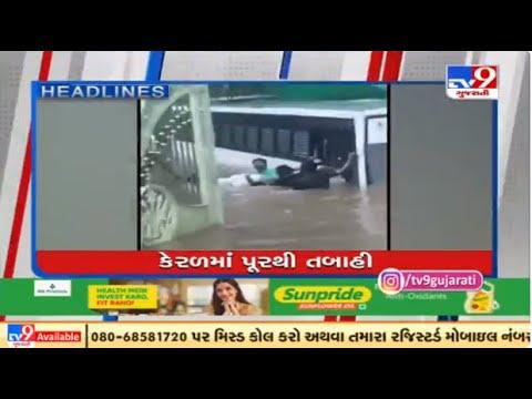 TV9 Headlines @ 8 AM: 17/10/2021 | TV9News