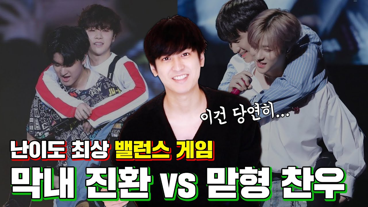 [SUB] 아이코닉 추천 찬우의 밸런스 게임!! | Chanwoo's Balance Game recommended by iKONICs!!
