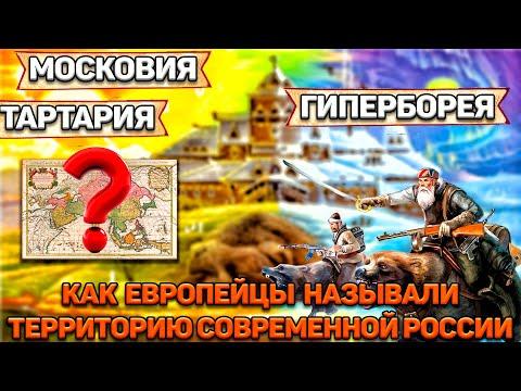 Как  называли Россию до того, как она стала Россией?