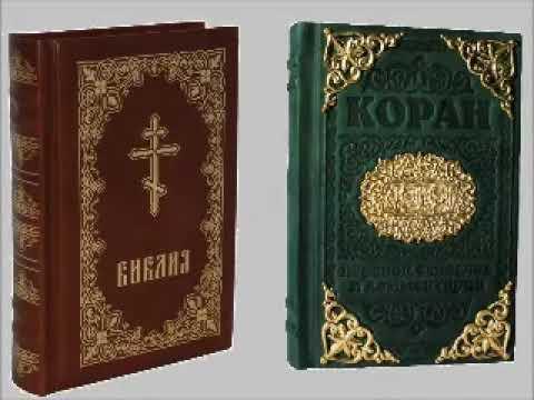 Величко М  В  о Библии, Коране и истории лекция, аудио