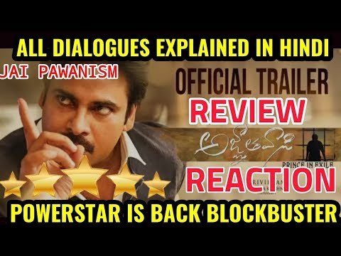 Agnyaathavaasi Theatrical Trailer | Review...