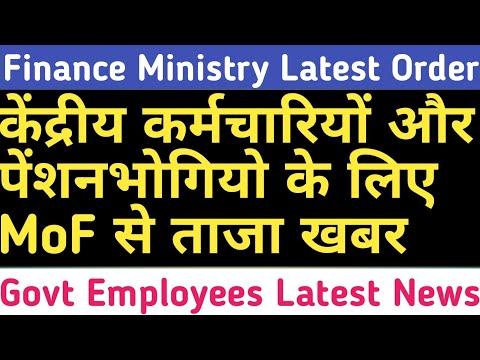 केंद्रीय कर्मचारियों और पेंशनभोगियो के लिए ताजा खबर, Finance Ministry Latest Order today