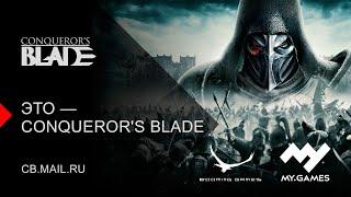 Conqueror's Blade: играй бесплатно!