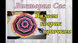 Вяжем круг крючком,вяжем коврик крючком,уроки вязания)