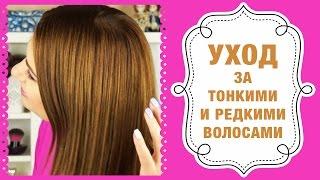 Тонкие волосы - как за ними ухаживать Tangle Teezer, L'Oreal, Schwarzkopf Professional,  Kitoko...(, 2015-05-06T18:34:32.000Z)