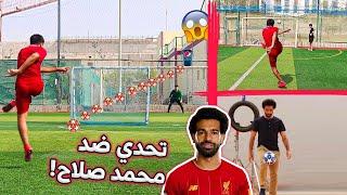 تحدي ضد فخر العرب محمد صلاح !! ( قلدنا أهداف و مهارات صعبة لا تفوتكم !! )