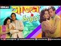 Saajan - Jukebox | Alka Yagnik, Kumar Sanu & Abhijeet | Superhit Bengali Movie Songs