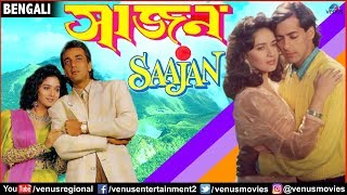 saajan---jukebox-alka-yagnik-kumar-sanu-abhijeet-superhit-bengali-movie-songs