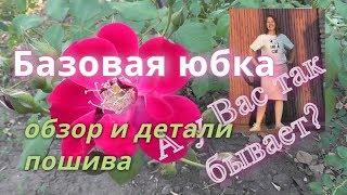 Обзор розовой юбки с трикотажными лентами