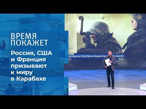 Нагорный Карабах: шестой день войны. Время покажет. Фрагмент выпуска от 02.10.2020