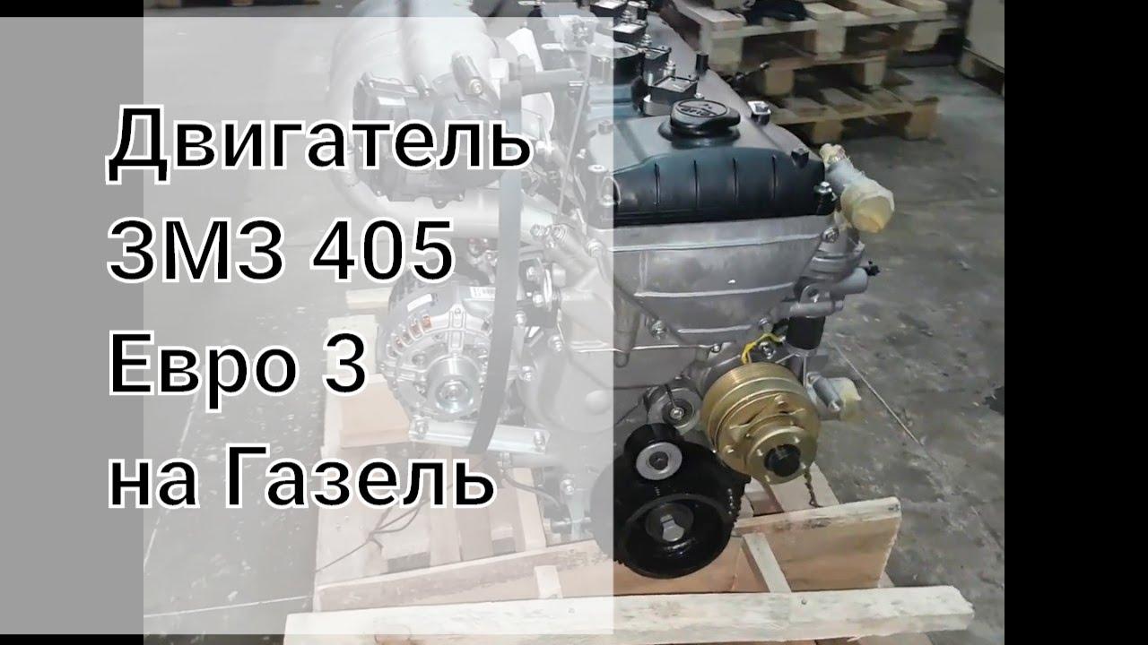 Моторы газ любой модели в магазине запчастей на ria. Com огромный выбор и продажа новых и б/у моторов с доставкой по украине.