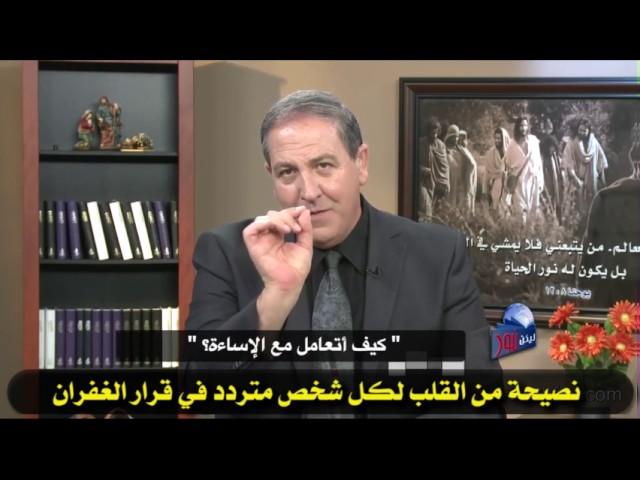 410 نصيحة من القلب لكل شخص متردد في قرار الغفران
