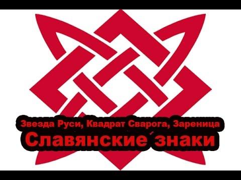 Славянские знаки: Звезда Руси, Квадрат Сварога, Зареница