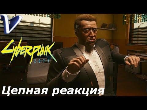 Cyberpunk 2077 2K   1440p ➤ Прохождение #20 ➤ ЦЕПНАЯ РЕАКЦИЯ