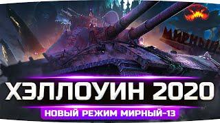 ТАНКИСТЫ ПРОТИВ МОНСТРОВ ● Хэллоуин 2020 в World Of Tanks — Новый Режим «Мирный-13»