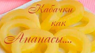 Кабачки как ананас