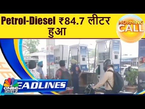 Petrol-Diesel ₹84.7 लीटर हुआ | Dow Jones में ज़ोरदार तेज़ी | Business News Today