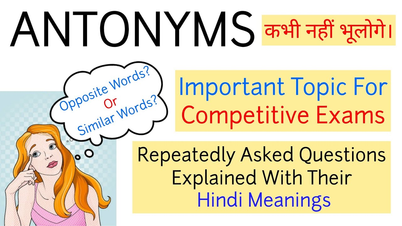 Antonyms| Repeatedly Asked Questions Explained With Hindi Meanings| कभी नहीं भूलोगे|