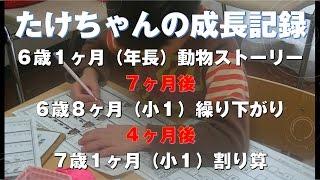 鶴田式算数 小学1年生のたけちゃん、1年前は、積み木を使って足し算をし...