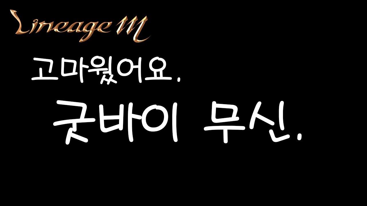 [지노] 굿바이 무신. [리니지M] [天堂M] [LineageM] [リネージュM]