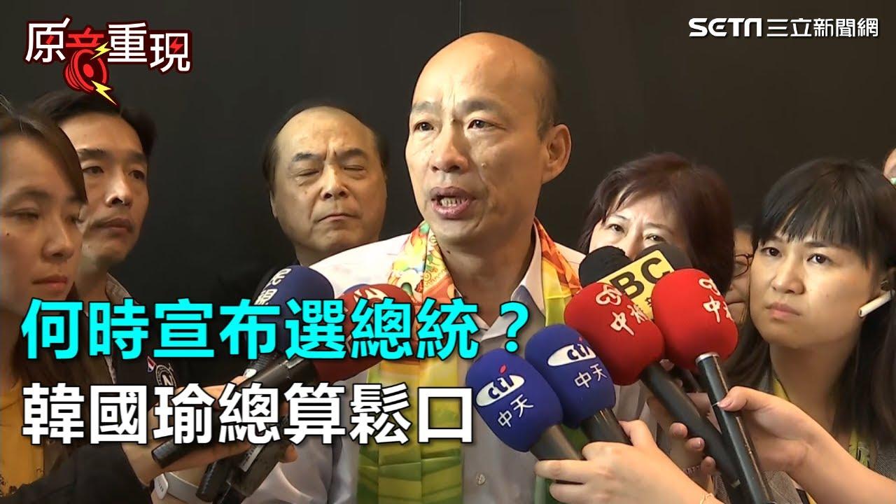 何時宣布選總統?韓國瑜終算鬆口 三立新聞網SETN.com - YouTube