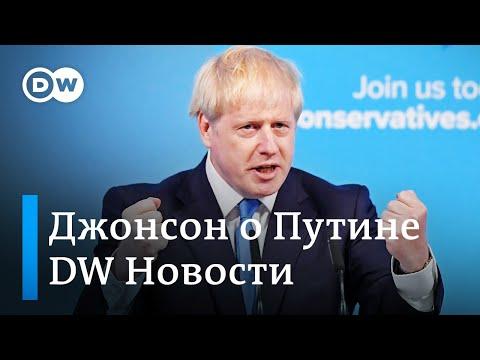 Премьер Великобритании - Борис Джонсон: что это значит для Кремля и Путина. DW Новости (23.07.2019)