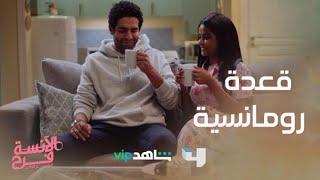 قعدة رومانسية بين طارق وفرح لكن هلاوسها مبتخلصش