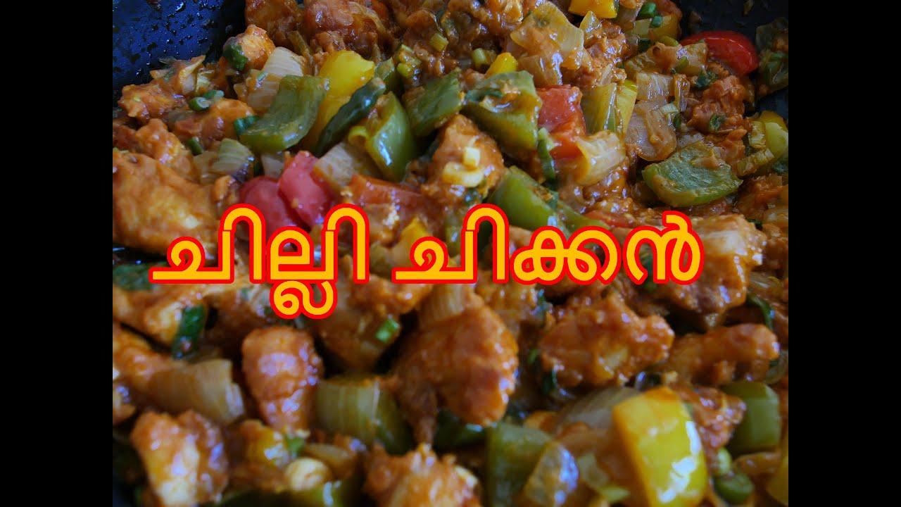 Chilli chicken kerala style chilli chicken malayalam recipe youtube forumfinder Image collections