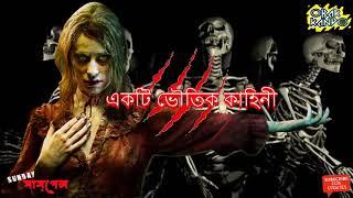 Ekti Bhoutik Kahini II একটি ভৌতিক কাহিনী II Sunday Suspense 2018 II Sunday Suspense Bhoot Special
