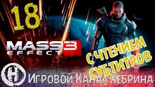 Прохождение Mass Effect 3 - Часть 18 - Ловушка (Чтение субтитров)