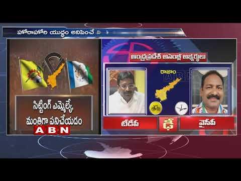 హోరా హోరి యుద్ధం అనిపించే నియోజకవర్గాలు ఇవే | TDP vs YCP | AP Assembly Polls 2019 | ABN Telugu