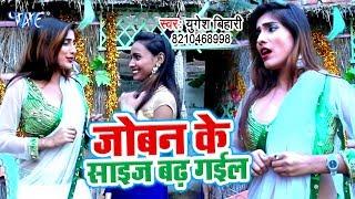 Yugesh Bihari,Nisha Tiwari का सुपरहिट होली गीत 2019 Joban Ke Size Badh Gail Bhojpuri Holi Geet