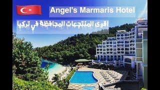منتجع انجلز مرمريس Angels Marmaris ارقى المنتجعات المحافظة في تركيا مرمريس