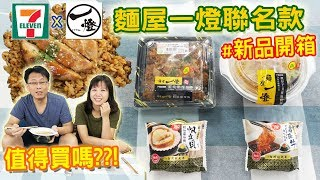 7-11新品開箱 麵屋一燈聯名款 干貝雞湯拉麵 帆立貝霜降牛飯糰 它們值得買嗎? |乾杯與小菜的日常