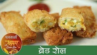 बरड रल - Bread Rolls Recipe in Marathi - Potato Bread Rolls - Easy Snack - Monsoon Special