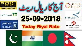 Today Saudi Riyal Exchange Rate 25-09-2018 | Saudi Arabia Latest News Today | Aaj Ka Riyal Ka Rate