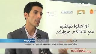"""موقع """"نواب بوك"""" لمساءلة النواب ونقل هموم المواطنين إلى البرلمان المغربي"""