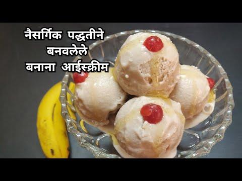 केळीचे आईस क्रीम   Homemade Banana Icecream   Natural Banana Icecream    Vaishali's Recipes