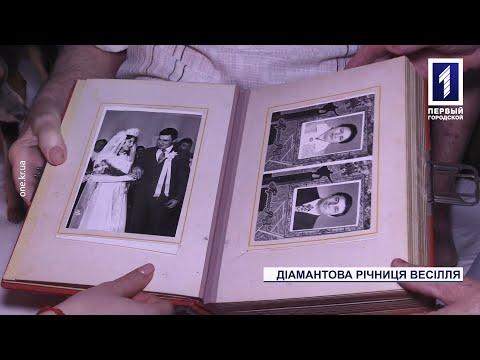 Первый Городской. Кривой Рог: Подружжя зустріло діамантову річницю весілля