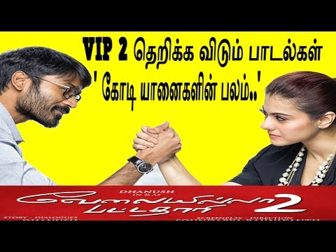 VIP 2  Official Songs | VIP 2 Official Trailer | Velai Illa Pattathari 2 Official Songs