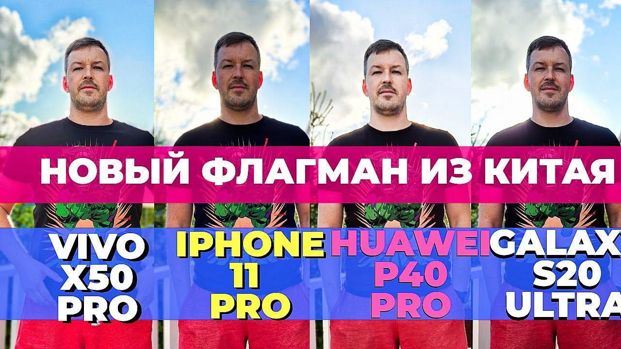 УНИКАЛЬНАЯ КАМЕРА: VIVO X50 PRO vs GALAXY S20 ULTRA vs IPHONE 11 PRO vs HUAWEI P40 PRO. ТЕСТ КАМЕР