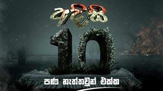 Adisi Ra 10 - www.LankaChannel.lk