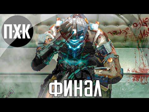 Истинный финал. Dead Space 3: The Awakened / Пробуждение. Прохождение.