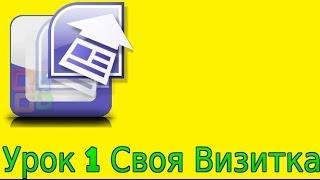 Урок (1) в Microsoft Office SharePoint Designer,Своя Визитка