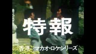 香港-マカオ・ロケシリーズ第一弾 「香港-マカオ 警官ギャング」