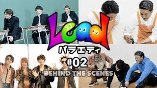 TOKYO MX「Leadバラエティ(仮)」#02 Making