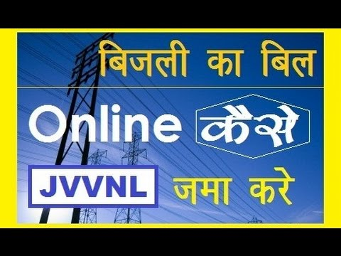 How To Pay Electricity Bill Online - JVVNL (In Hindi)