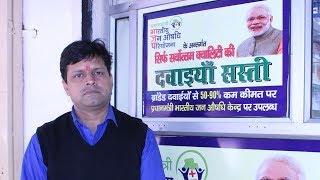 Affordable Medicines and more at Jan Aushadhi Kendra   Dwarka