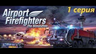 Прохождение Airport Firefighter Simulator 2015.На русском .1 серия