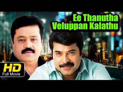 Ee Thanutha Veluppan Kalathu ( ) - Ee Thanutha Veluppan ...